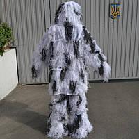 Маскировочный  халат кикимора ,зима.