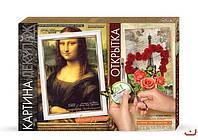 Набор для творчества Картина-репродукция Декупаж Мона Лиза, Danko Toys, КД-01