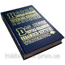 Новий німецько-український, українсько-німецький словник (60 тис. слів)