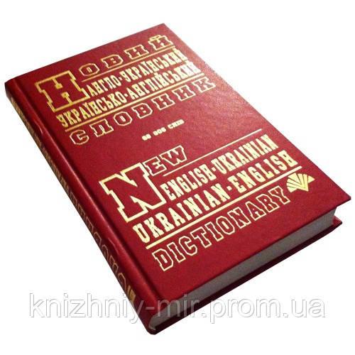 Новий англо-український, українсько-англійський словник (60 тис. слів)