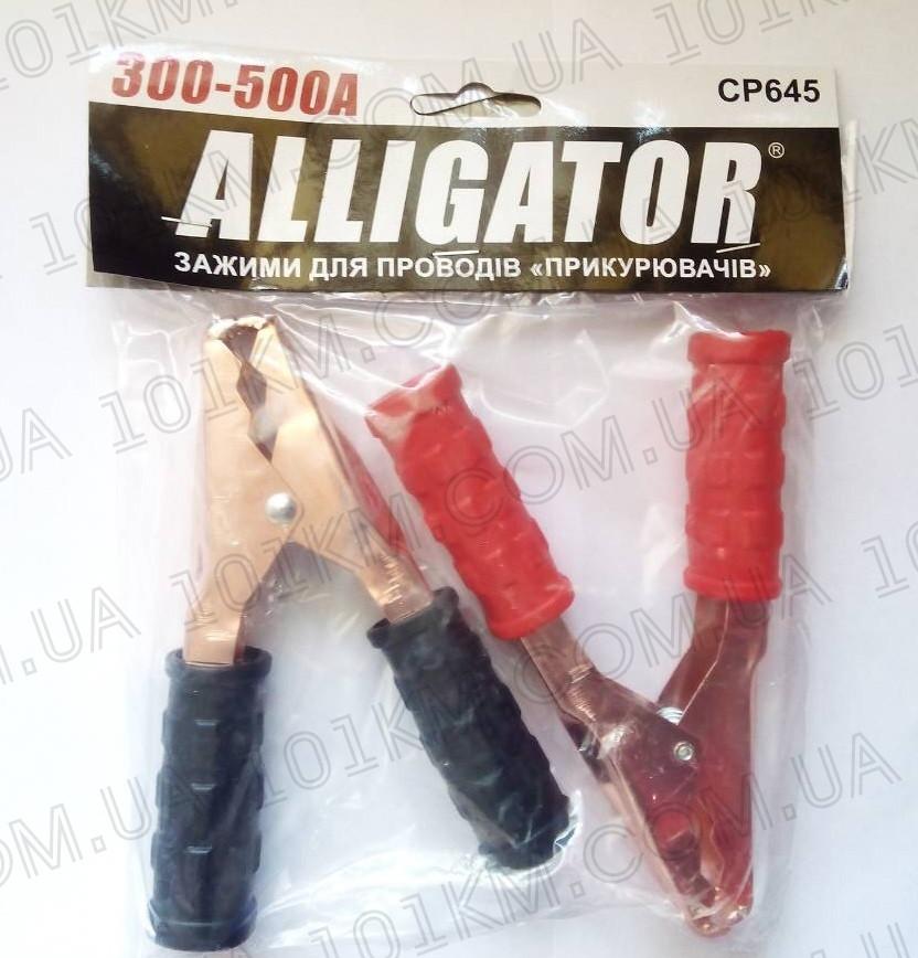 Зажимы аккумуляторные крокодилы CarLife Alligator CP645