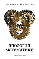 Апология математики, или О математике как части духовной культуры Владимир Андреевич Успенский