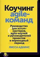 Коучинг agile-команд Лисса Адкинс