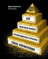 Бог, квантовая физика, организационная структура и стиль управления Дарюс Радкявичюс, Томас Станюлис