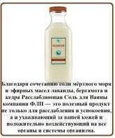 Расслабляющая Соль для Ванны ( с лечебным эффектом )