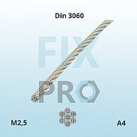 Трос нержавеющий Din 3060 M2.5 7x19 A4