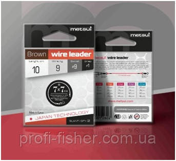 Поводки metsui 7X7 BROWN WIRE LEADER, 30 см. 12 кг., в уп. 2 шт.