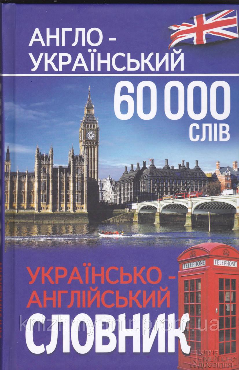 Українсько-англійський, англо український словник 60 тис. сл.