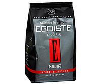 Кофе Эгоист (Egoiste Noir) зерно в упаковке 250 грамм