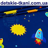 """Ткань хлопковая """"Космос"""" на синем фоне (965а)"""