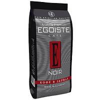 Кофе Эгоист (Egoiste Noir) зерно в упаковке 500 грамм