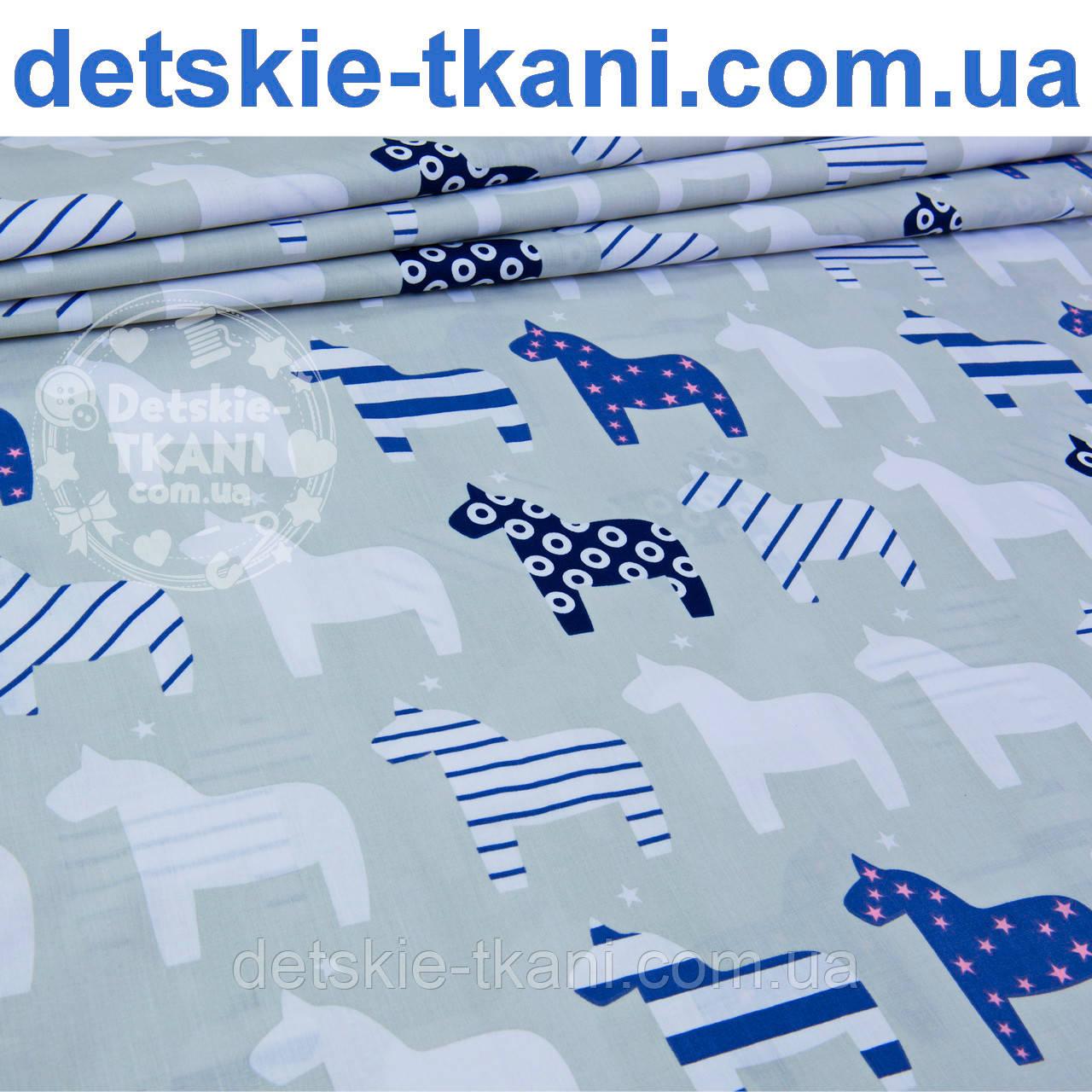 """Отрез ткани """"Контуры лошадок с синим узором"""" на сером фоне, № 969а размер 70*160"""