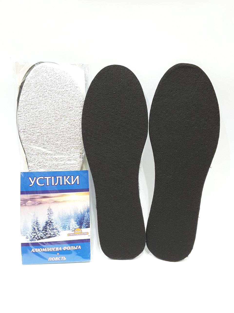 Стельки для обуви Алюминиевая фольга + Войлок