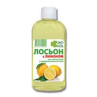 Аромат Лосьон косметический ЭКОкод с лимоном