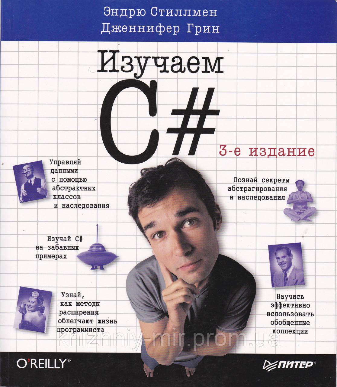 Стиллмен ИЗУЧАЕМ C#. 3-Е ИЗД. ВКЛЮЧАЯ C# 5.0, VISUAL STUDIO 2012 И .NET 4.5 FRAMEWORK