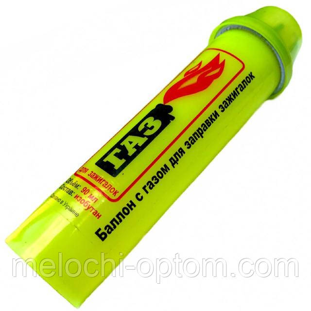 Газ для зажигалок (90ml), газ для заправки зажигалок