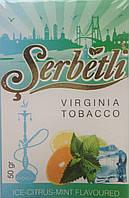 Табак для кальяна  SERBETLI ЛЕДЯНОЙ ЦИТРУС МЯТА (ICE CITRUS MINT)