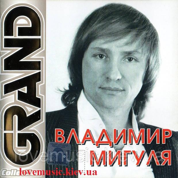 Музичний сд диск ВЛАДИМИР МИГУЛЯ Grand collection (audio cd)