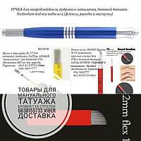 Манипулы (ручки) для теневой техники SofTap или напыления иглы к ним, фиксаторы.и др