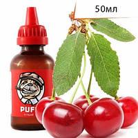 PUFF 50мл Вишня / Cherry  - Жидкость для электронных сигарет (Заправка) 12 мг/мл, 50%