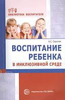 Воспитание ребенка в инклюзивной среде. Библиотека воспитателя