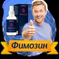 Фимозин, фимозин купить в аптеке, Средство от фимоза, крем фимозин для лечения фимоза, спрей от фимоза