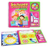 Книжка 978-5-490-00148-5   Большая игровая книга для девочек,карточки,фишки,маркеры,32,5-27см