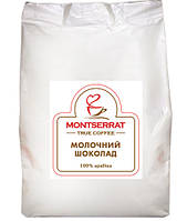 Ароматизированный кофе Montserrat Молочный шоколад 500 г.