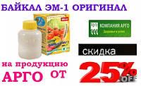 БАЙКАЛ ЭМ 1 ОРИГИНАЛ биоудобрение концентрат 40 мл, Улан Удэ, Компания АРГО в УКРАИНЕ -  096 70 111 26. ГУМАТ ЭМ, ТАМИР, УРГАСА, купить в Украине НИЗКИЕ ЦЕНЫ, ВЫСОКОЕ КАЧЕСТВО. ВНИМАНИЕ Подделки Байкала