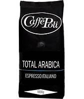 Кофе в зернах Caffe Poli Total Arabica 1000 г.