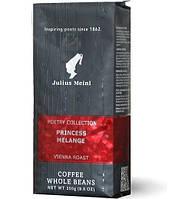 Кофе в зернах Julius Meinl Принцесса Меланж 250 г.