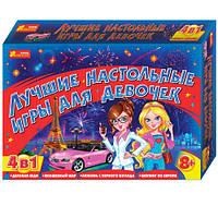 1989 Кращі настільні ігри для дівчат 4в1