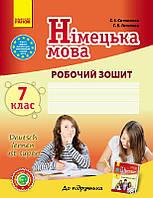Німецька мова 7 клас. Рабочая тетрадь. Сотникова С.І.
