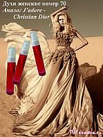 Духи женские номер 70 - аналог J'adore -Christian Dior.