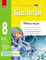 Біологія 8 клас. Робочий зошит.   Задорожний К.М.