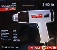 Фен Уралсталь УФП-2100, фото 1