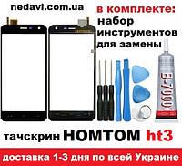 Сенсорный экран тачскрин для Homtom ht3 / ht 3 pro + инструменты и клей + ЧЕХОЛ в подарок!