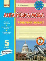 Англійська мова 5 клас. Робочий зошит. Павліченко О.М.
