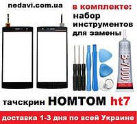 Тачскрин / сенсор для  Homtom ht7 + инструменты и клей ( АКЦИЯ - на выбор чехол или защитное стекл в подарок!)