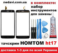 Тачскрин Homtom ht17 / ht17 pro сенсор для мобильного телефона + набор инструментов и клей