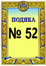 Подяка №52