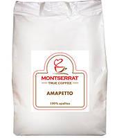 Ароматизированный кофе Montserrat Амаретто 500 г.