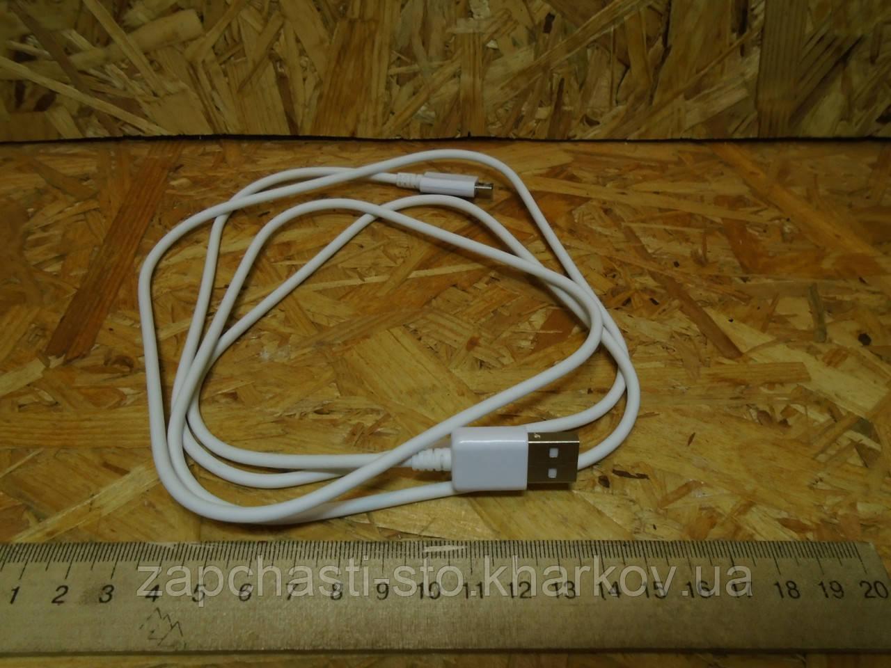 Провод зарядки телефона USB - MicroUSB (120см)