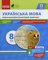 """Зошит-конспект для 8 класу """"Українська мова"""""""