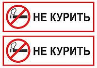 "Наклейка "" НЕ КУРИТЬ "" 100 х 295мм"