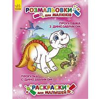 Кн. Розмальовки для малюків: Прогулянка з динозавриком