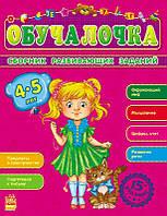 Збірник розвивальних завдань 15-е видання: Обучалочка 4-5 лет