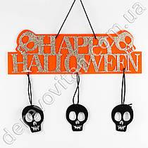 """Подвеска из фетра """"Happy Halloween"""", оранжевая, 36×40 см"""