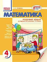 Математика 4 клас. Робочий зошит.  Назаренко А.А.