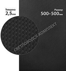 Резина подметочная Happy Gum, р. 500*500*2,5 мм, цв. чёрный